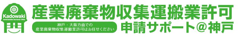 産業廃棄物収集運搬業許可申請サポート@神戸